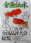 金魚伝承10号