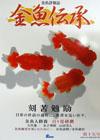 金魚伝承15号