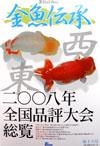 金魚伝承16号