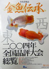金魚伝承8号